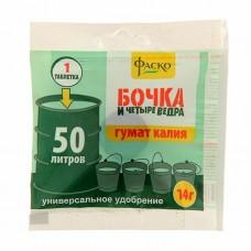 Удобрение в таблетке  Бочка и четыре ведра  гумат калия 14г 56230